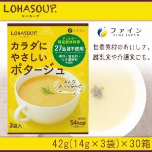 ファイン LOHASOUP(ロハスープ) カラダにやさしいポタージュ 42g(14g×3袋)×30箱