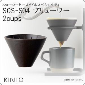 KINTO(キントー) SCS-S04 スローコーヒースタイルスペシャルティ ブリューワー 2cups 27574