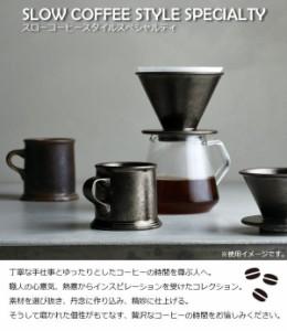 KINTO(キントー) SCS-S01 スローコーヒースタイルスペシャルティ マグ 330ml