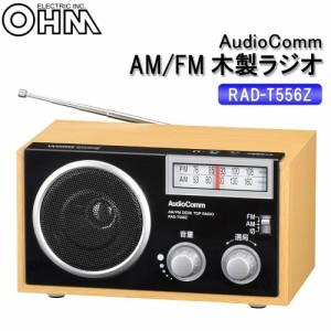 オーム電機 OHM AudioComm AM/FM 木製ラジオ ワイドFM対応 ホームラジオ RAD-T556Z