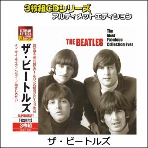 3枚組CDシリーズ アルティメットエディション ザ・ビートルズ 3ULT-101