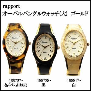 rapport オーバルバングルウォッチ(大) ゴールド(支社倉庫発送品)