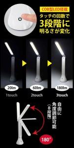スマートタッチライト FIN-661 2台セット