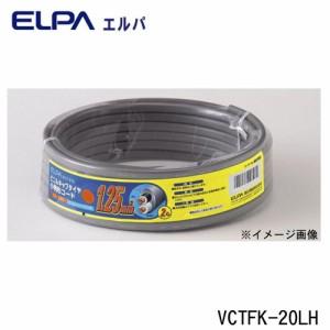 ELPA(エルパ) ビニルキャブタイヤ小判形コード 20m VCTFK-20LH