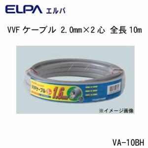 ELPA(エルパ) VVFケーブル 2.0mm×2心 全長10m VA-10BH
