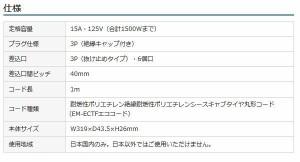 サンワサプライ 工事物件タップ 抜け止めコンセント エココード仕様 3P 6個口 1m TAP-KE6-1