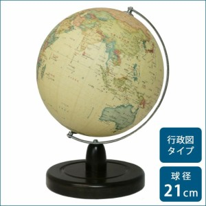 SHOWAGLOBES 地球儀 アンティーク風 21cm 21-CAX(支社倉庫発送品)