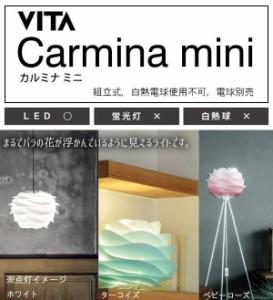 ELUX(エルックス) VITA(ヴィータ) Carmina mini(カルミナミニ) トリポッド・フロア サハラ