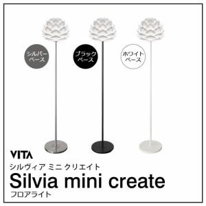 ELUX(エルックス) VITA(ヴィータ) SILVIA mini create(シルヴィアミニクリエイト) フロアライト