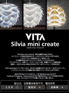 ELUX(エルックス) VITA(ヴィータ) Silvia mini create(シルヴィアミニクリエイト) トリポッド・フロア