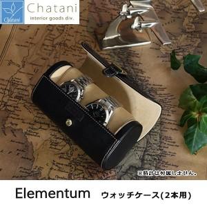 茶谷産業 Elementum ウォッチケース(2本用) 240-447