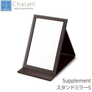 茶谷産業 卓上ミラー Supplement スタンドミラーS 840-564