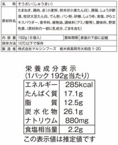 マルシンフーズ 新生姜入り焼売 6パック×2ケース(支社倉庫発送品)