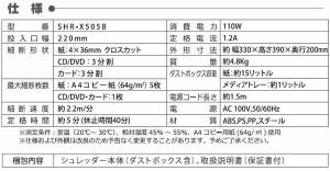 オーム電機 OHM 静音マルチシュレッダー SHR-X505B