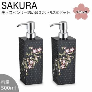 SAKURA(サクラ) ディスペンサー詰め替えボトル2本セット(シャンプー・リンス) ブラック