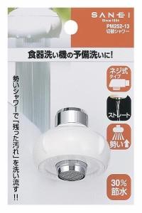 三栄水栓 SANEI 切替シャワー PM252-13