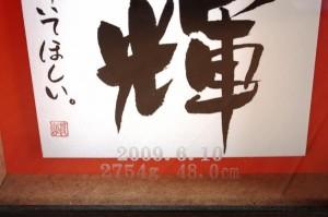 ベビーメモリアル・出産祝い 命名書き&フォトフレーム(写真立て) 595 お仕立券タイプ(支社倉庫発送品)