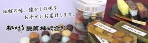 桃太郎製菓謹製 本くず 上りういろう(栗) 250g×10本セット(支社倉庫発送品)