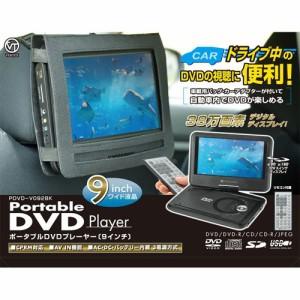 VERTEX 9インチ液晶ポータブルDVDプレイヤー ブラック PDVD-V092BK(支社倉庫発送品)