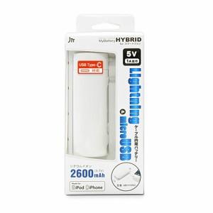 日本トラストテクノロジー iPhone7&スマートフォン両対応 TypeCコネクタセットケーブル内蔵式バッテリー 2600mAh  MBHYBRID-C(支社倉