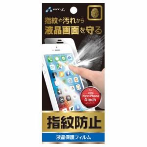 エアージェイ iPhone SE用液晶保護 防指紋フィルム VGF-NMG-5SE(支社倉庫発送品)