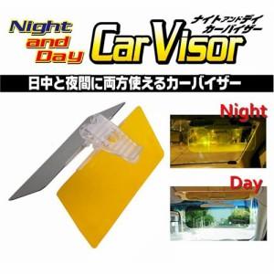 日中と夜間に両方使えるカーバイザー night and Day CarVisor 410-970(支社倉庫発送品)