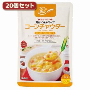 麻布タカノ ?カフェ飯シ?具だくさんスープ コーンチャウダー20個セット AZB0917X20