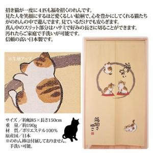 ライフエイド 福招き猫のれん 808724(支社倉庫発送品)