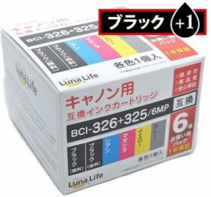ワールドビジネスサプライ 【Luna Life】 キヤノン用 互換インクカートリッジ BCI-326+325/6MP 325ブラック1本おまけ付き 7本パック LN C