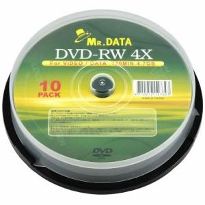 磁気研究所 DVD-RW 4.7GB 10枚スピンドル データ用 4倍速対応 メーカーレーベル MR.DATA DVD-RW47 4X10PS(支社倉庫発送品)