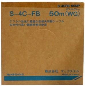 マックステル S-4CFB同軸ケーブル 50m巻 箱入 S-4CFB-50MP(支社倉庫発送品)