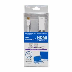 ミヨシ FullHD対応 miniDisplayPort-HDMIアダプタ ホワイト DPA-2KHD/WH(支社倉庫発送品)