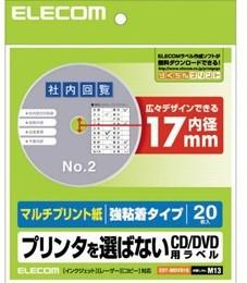DVDラベル(支社倉庫発送品)