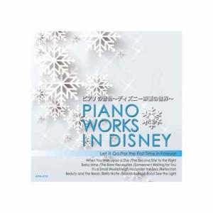 ピアノの音色 ディズニー映画の世界 CD(支社倉庫発送品)