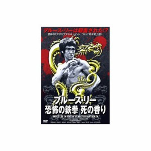 ブルース・リー ブルース・リー 恐怖の鉄拳 死の香り DVD(支社倉庫発送品)