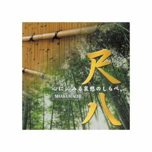 村岡実 尺八 CD(支社倉庫発送品)