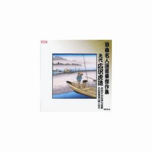 広沢虎造(先代) 浪曲名人選豪華傑作集(石松と小松村七五郎 他) CD(支社倉庫発送品)