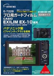 エツミ プロ用ガードフィルム カシオ EX10専用 E-7228(支社倉庫発送品)