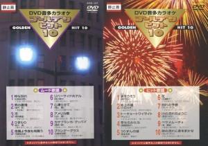 音声多重DVDカラオケ(DVD10巻)
