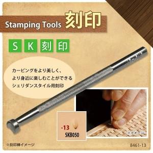クラフト社 レザークラフト用 SK刻印 SKB050 8461-13