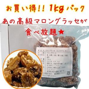 割れマロングラッセ 1kg(支社倉庫発送品)