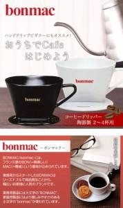 bonmac コーヒードリッパー 2〜4杯用 CD-2 ホワイト