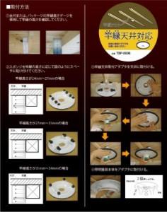 TAKIZUMI 和風 竿縁天井取付アダプタ TBP-0006