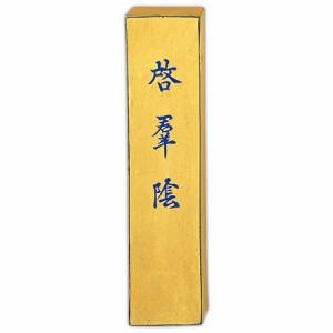 呉竹 金巻啓群陰 5.0丁型 AD10-50 AD10-50(2丁セット)