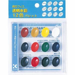 呉竹 フィス透明水彩12色パレット  (5個セット)