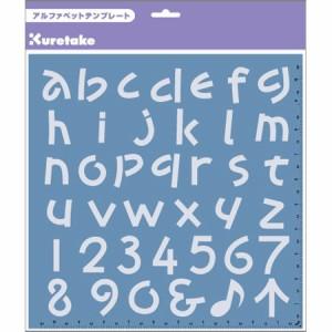 呉竹 アルファベットテンプレート 小文字  (3個セット)