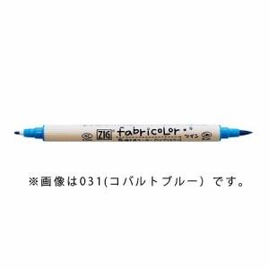 呉竹 ZIGFABRICOLORツイン ブラック  (6本セット)