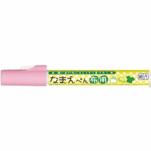 呉竹 なまえぺん布用 ピンク  (3個セット)