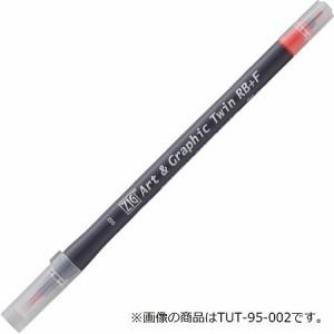 呉竹 ZIGART&GRAPHICTWIN RB+F WINE RED TUT-95-023(3本セット)
