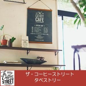 The Coffee Street タペストリー GD-1851(支社倉庫発送品)